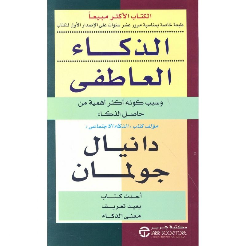 الذكاء العاطفي Inspirational Books Arabic Books Pdf Books Reading