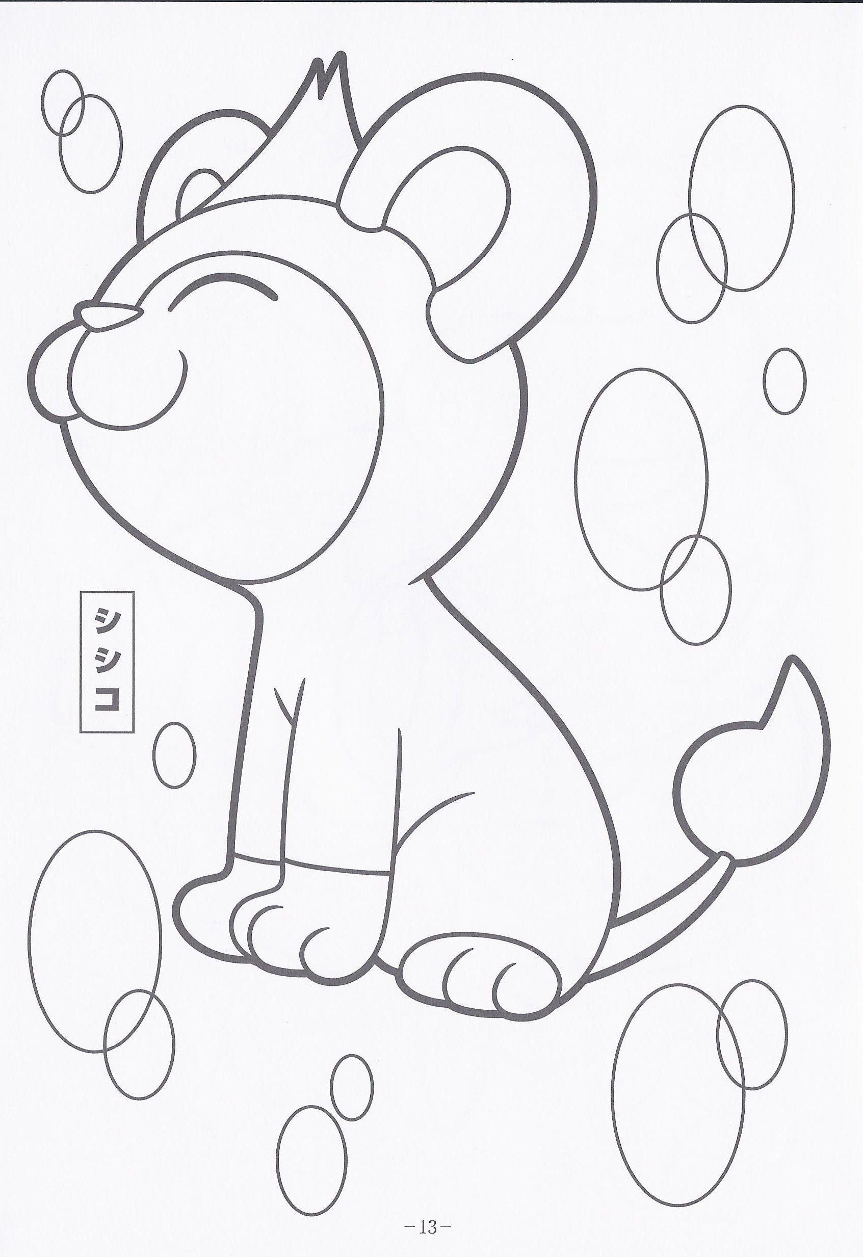Name: Shishiko | Pokemon XY coloring | Pokemon coloring ...