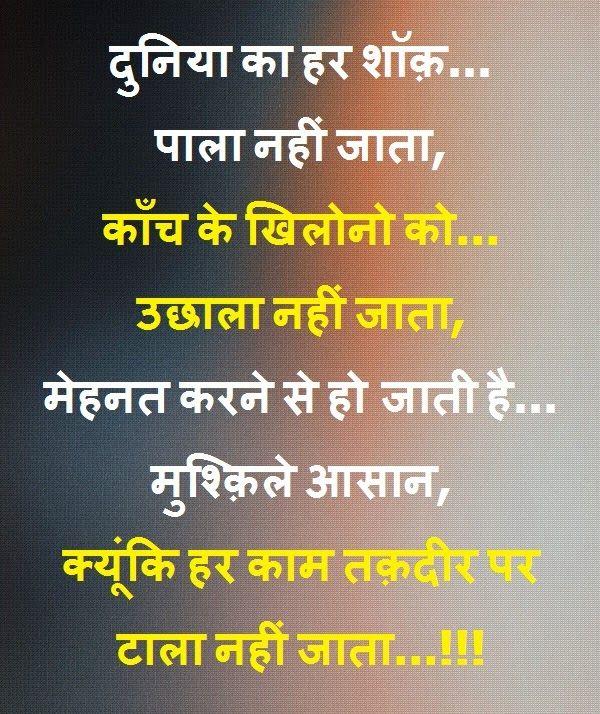 Life And Death Quotes In Hindi: Hindi Shayari - Suvicharo : दुनिया का हर शॉक़...