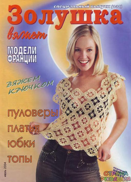 золушка вяжет 141 2004 07 спец выпуск модели франции вязание крючком