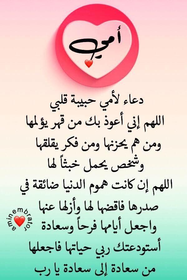 اللهم آمين Islam Facts Islamic Love Quotes Islamic Phrases