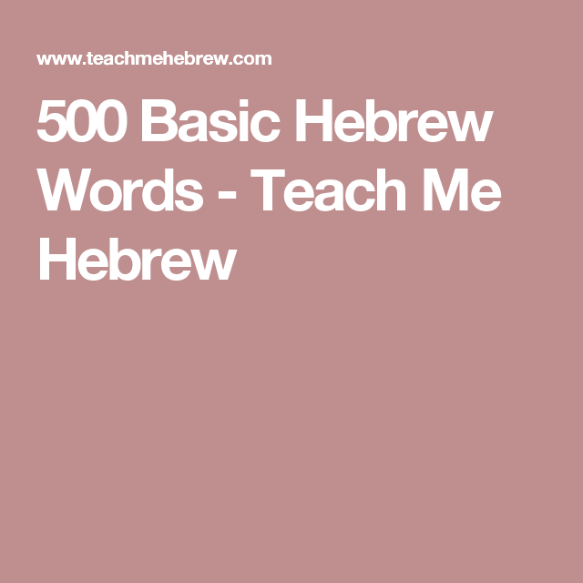 500 Basic Hebrew Words Teach Me Hebrew Hebrew Vocabulary Learn Hebrew Hebrew Words