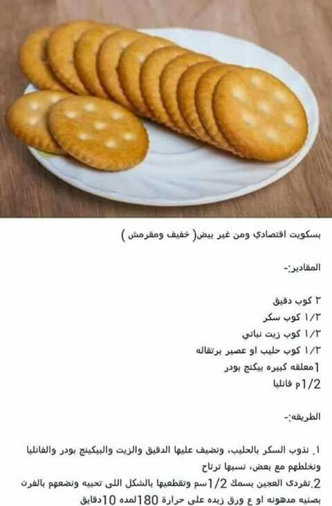 Pin By Turk Abdal Rhman On Astuse Cuisine Yummy Food Dessert Cooking Recipes Desserts Cookout Food