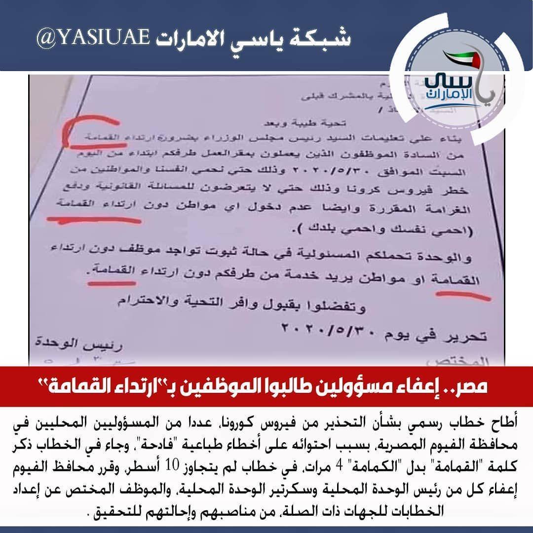 مصر إعفاء مسؤولين طالبوا الموظفين بـ ارتداء القمامة Www Yasiuae Net ياسي الامارات شبكة ياسي الامارات شبكة ياسي الامارات الاخبارية أخبار Event Ticket