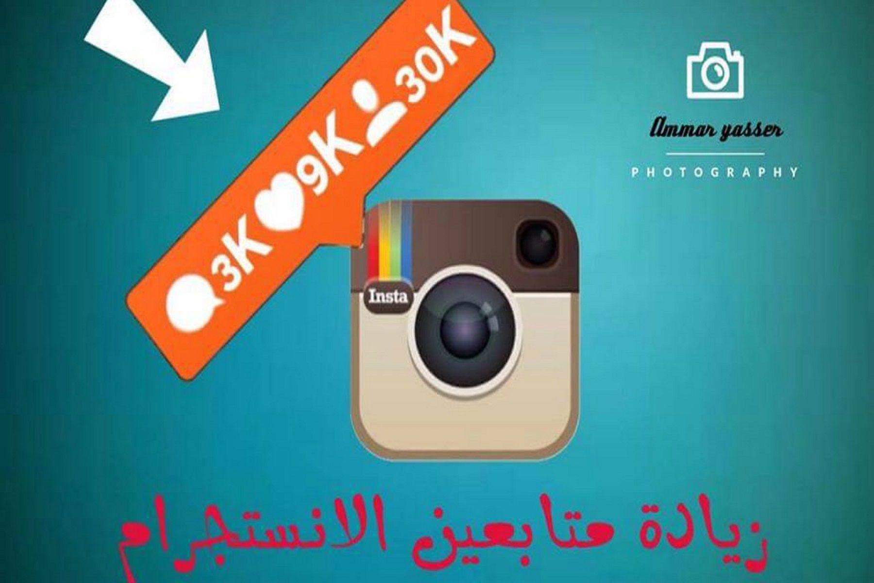زيادة متابعين انستا مجانا Free Instagram Instagram Followers Instagram
