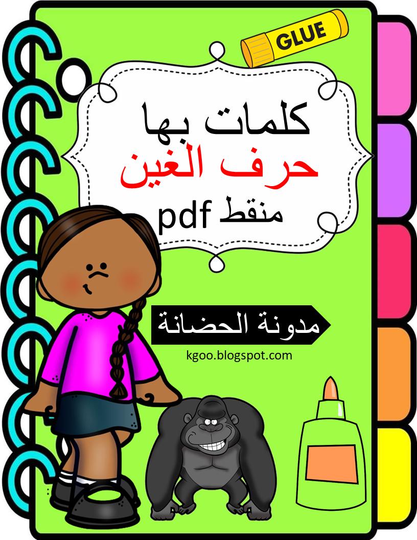 كلمات بحرف الغين للأطفال نقدم لكم أسهل طريقة تذاكر بها مع طفلك منهج المدارس التجريبية والخاصة لkg1 وkg2 من غير ماي In 2021 Arabic Alphabet Pdf Arabic Alphabet Alphabet