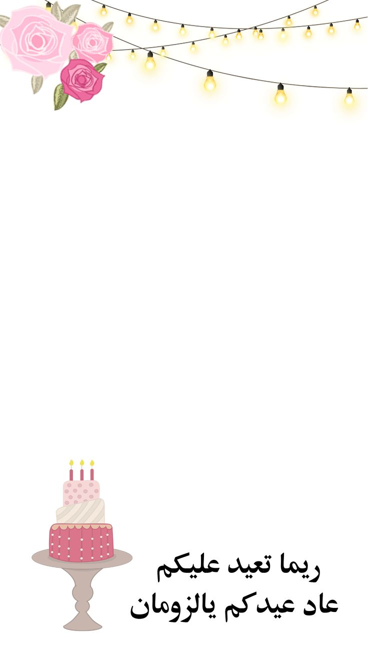 فلاتر سناب جاهزه للعيد Google Search Wedding Snapchat Filter Wedding Snapchat Free Watercolor Flowers