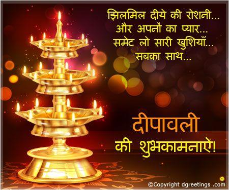 Jhilmil diye ki roshni shantlal ninama pinterest diwali happy diwali season by sharing the diwali greetings in hindi m4hsunfo Images