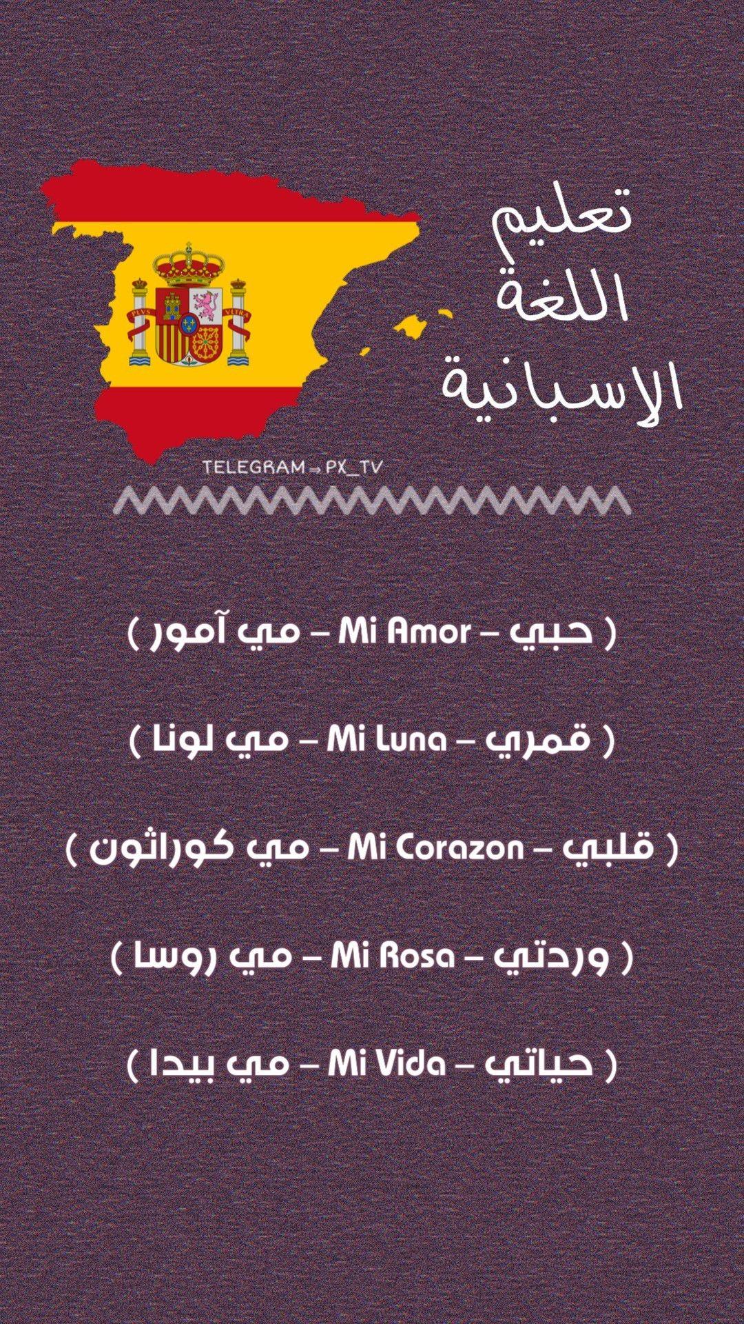 تابعوا قناتنه ع تلكرام Px Tv افكار ستوريات منوعات برامج سنابات افلام Spanish Words For Beginners Spanish Language Learning Learning Spanish Vocabulary