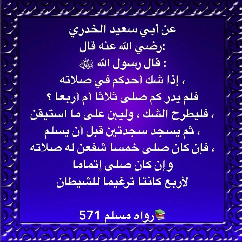 Pin By Amir Bellagha On Islam Periodic Table