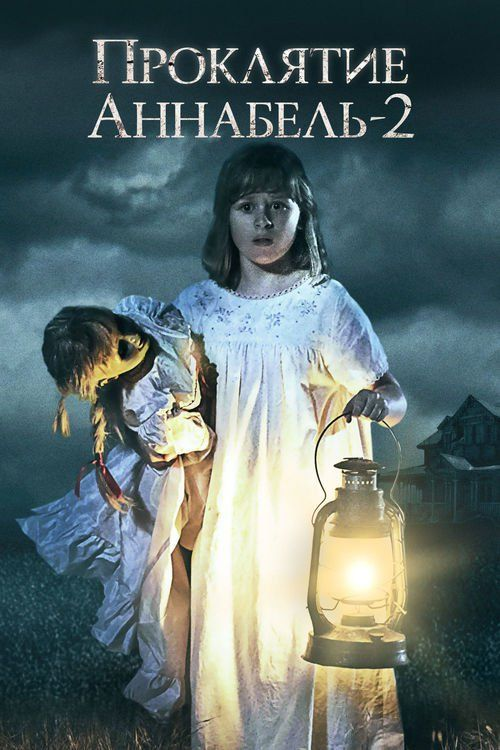 Annabelle Creation English Eng Sub 720p Movies