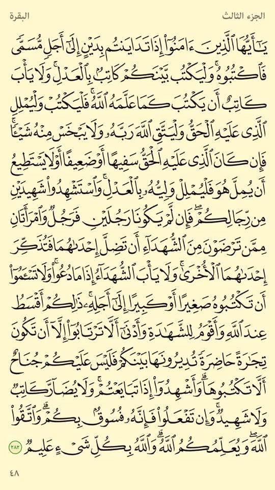 ٢٨٢ البقرة Quran Verses Verses Quran