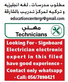 وظائف الوسيط دبي اليوم Electrician Technician
