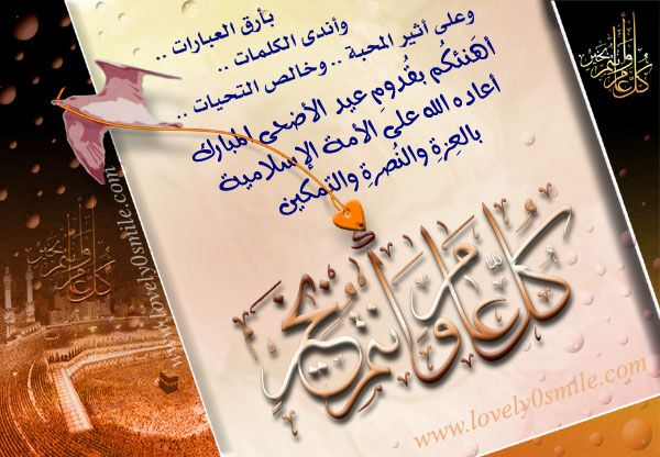اللهم بلغنا فرحة عيد الأضحى بصحة وعافيه Happy Eid Eid Greetings Uig