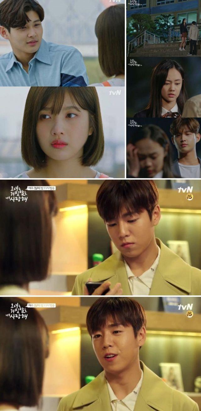 Spoiler Added Episode 11 Captures For The Korean Drama The Liar And His Lover Fernando Colunga Parejas Series