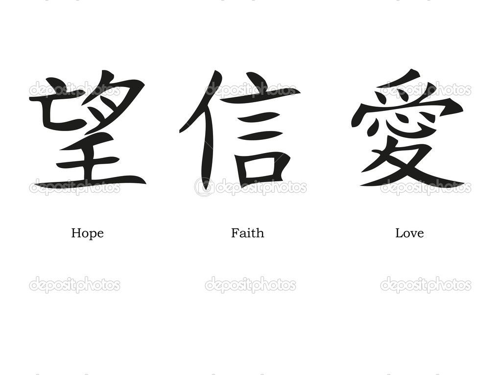 Chinese Symbols For Love Hope And Faith Tattoo Ideas Pinterest