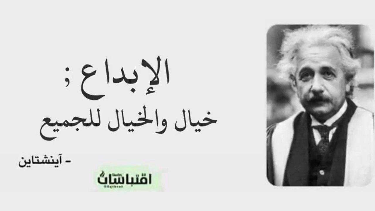أقوال وحكم واقتباسات لاشهر العلماء والفلاسفة والحكماء 12 Islamic Art Calligraphy Arabic Quotes Islamic Art