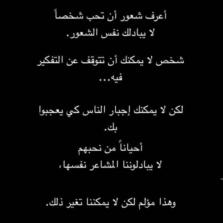 Pin By Nancy On Arabic Quotes اقتباسات عربية Arabic Quotes Quotes Math
