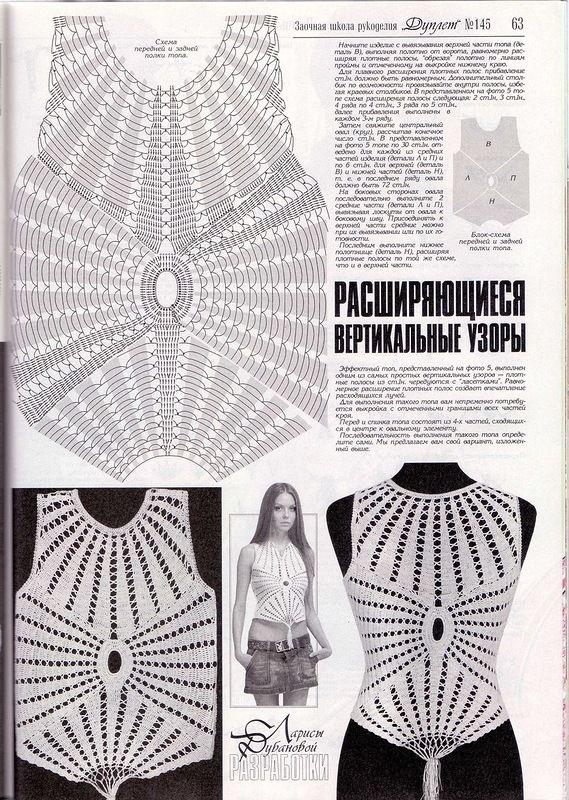 Pin de mariela silva en patrones d crochet | Pinterest | Blusas ...