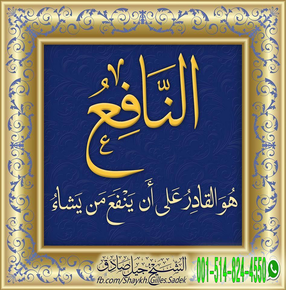 قوله تعالى ولل ه الأسماء الحسنى معناه أن الل ه تعالى له الأسماء التي تدل على الكمال فما كان من الأس Beautiful Names Of Allah Allah Names Chalkboard Quote Art