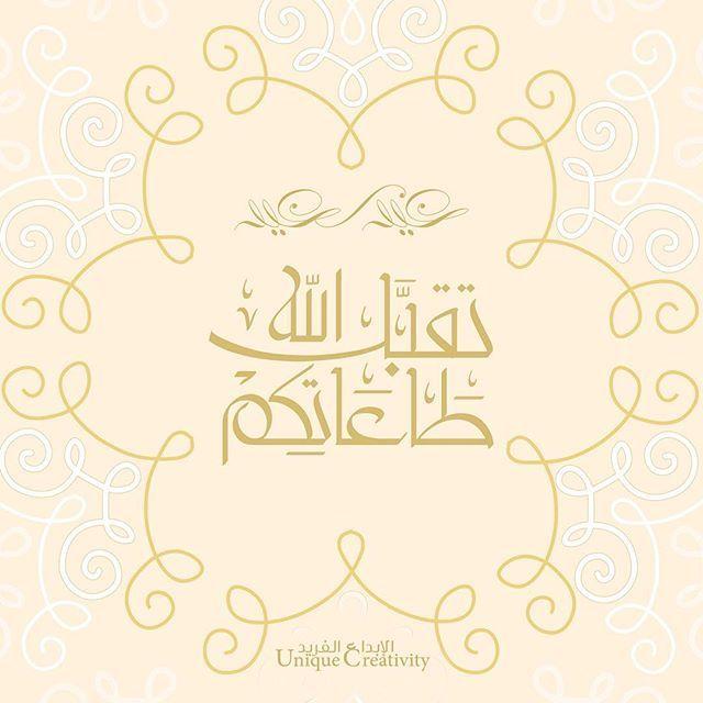 تقبل الله منا ومنكم صالح الأعمال وكل عام وأنتم بخير Happy