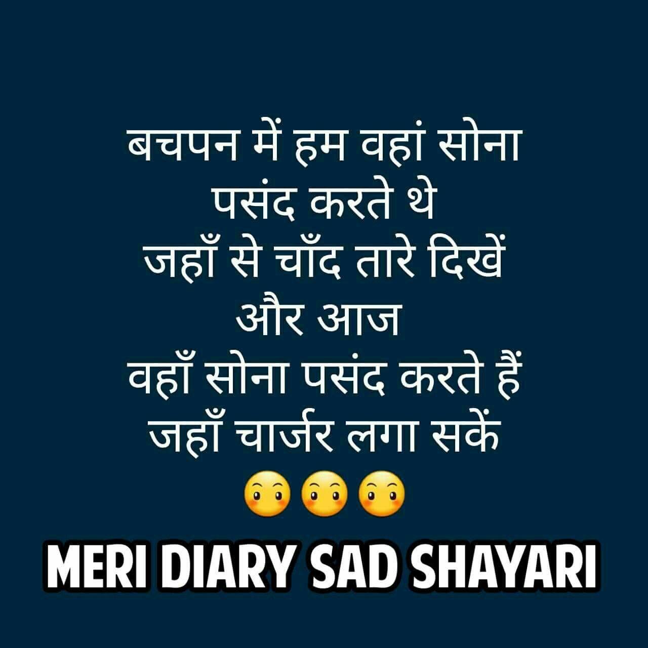 Meri Dairy Se Sad: Pin By Akash Rathor On Meri Diary/Sad Shayari