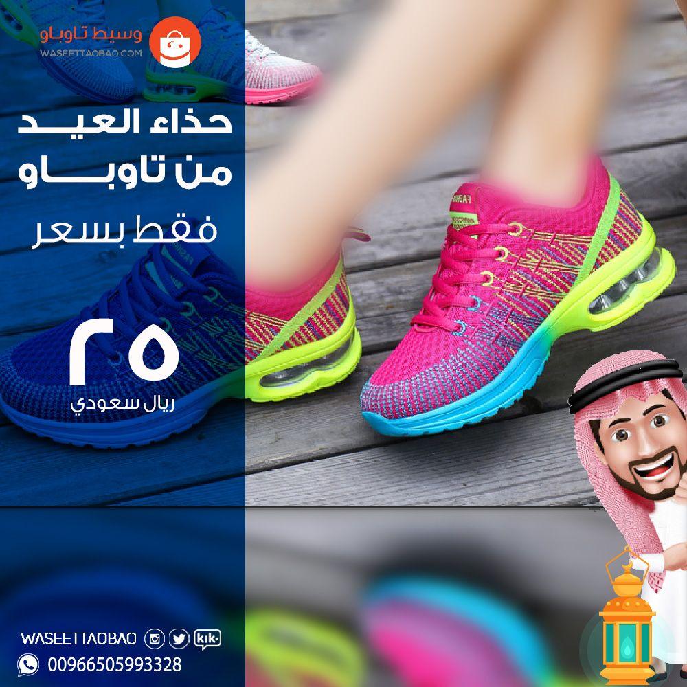 حذاء رياضي نسائي متوفر بألوان متعددة بمقاسات من 35 الى 40 وسيط تاوباو السعودية جزم جزمه حذاء اح Running Sneakers Women Womens Sneakers Running Sneakers