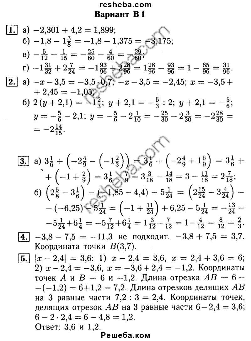 Решебники самостоятельные и контрольные по математике 6 класс ершова