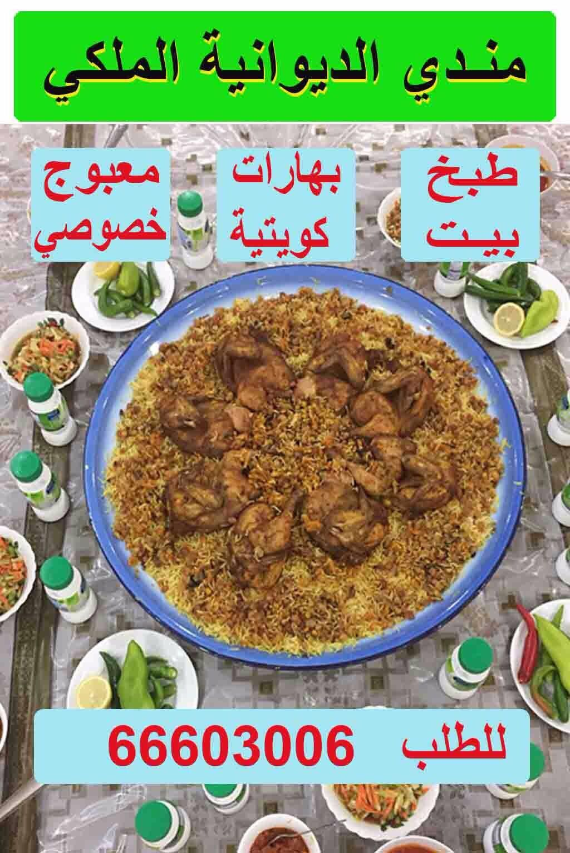 معلومات عن الاإعلان طبخ منزلي مندي الدجاج مندي اللحم طعم لذيذ وفاخر للطلب احجز قبل يوم للطلب 66603006 Food Beef Meat