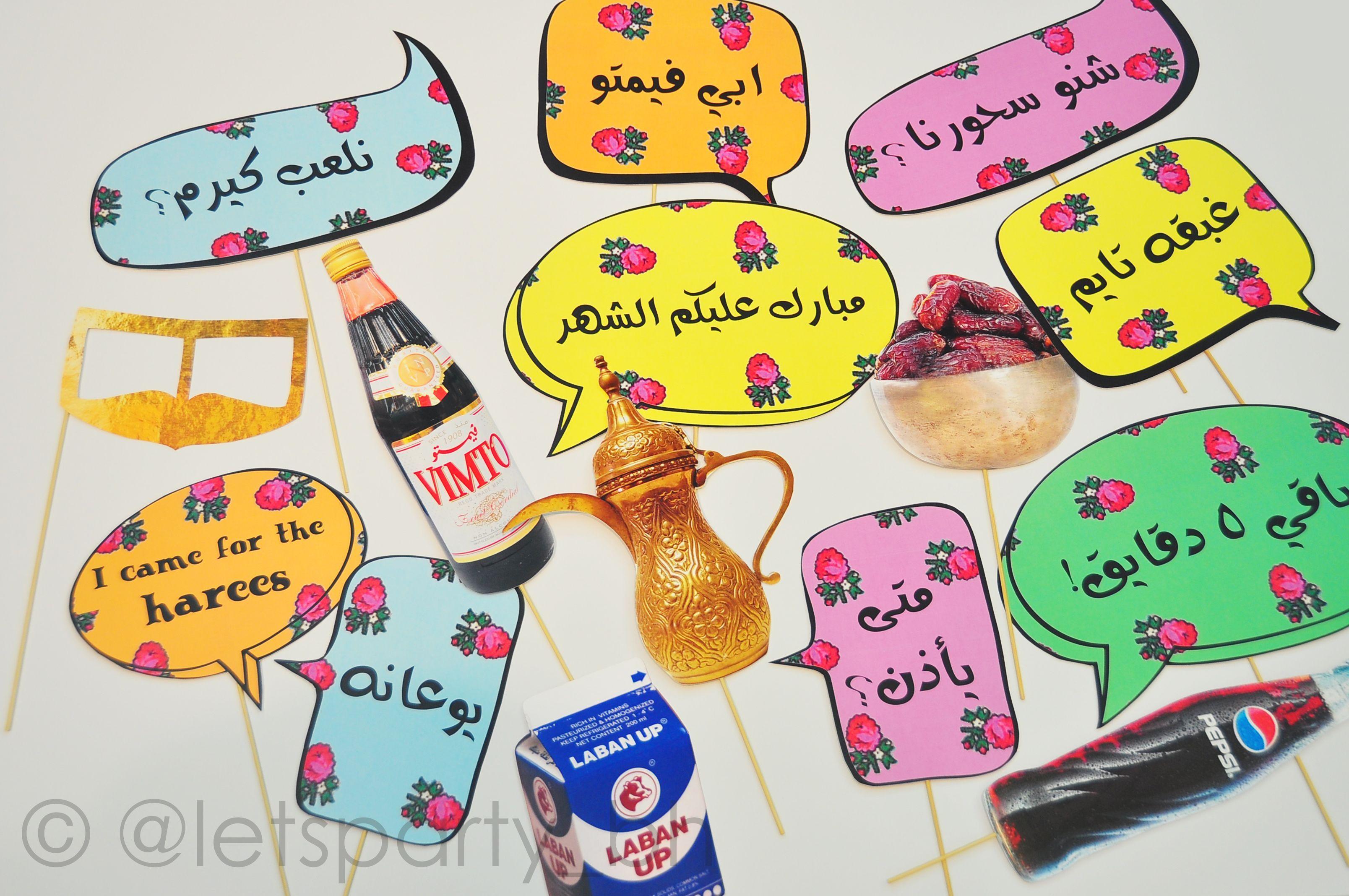 Floral Ramadan Props Ramadan Photos Ramadan Cards Ramadan Crafts