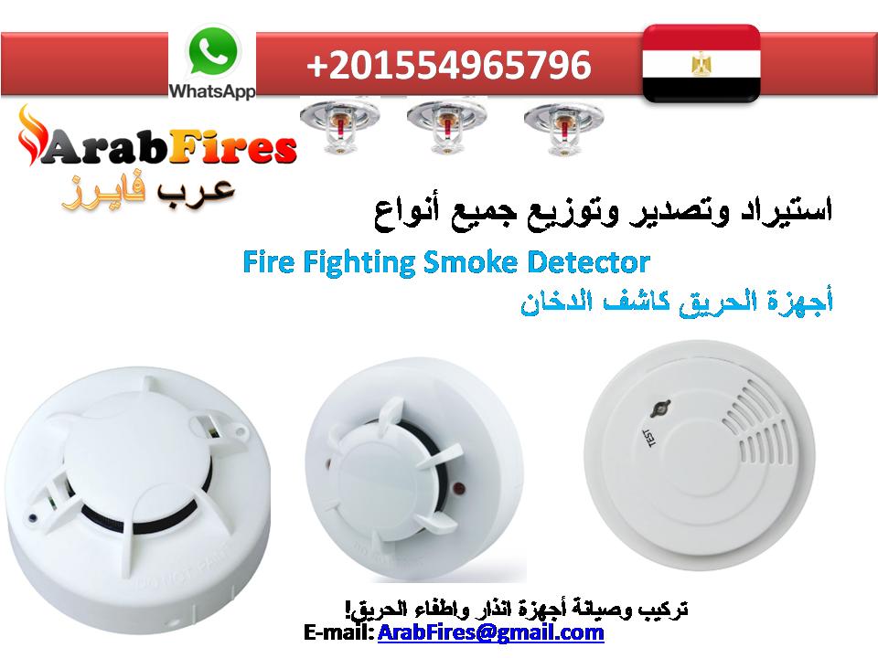 كاشف دخان للبيع مع عرب فايرز Arab Fires Smoke Detector Smoke Detector Detector Fire
