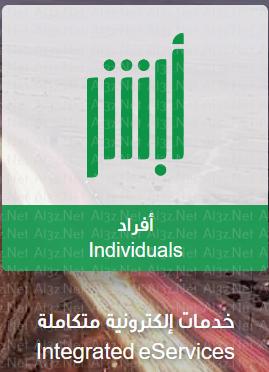 طلب زيارة سجين في السجون السعودية عن طريق نظام ابشر طلب زيارة مسجون في السجن زيارة لمدة يوم واحد مواعيد زيارة سجين في السعودية Nea Blog Blog Page