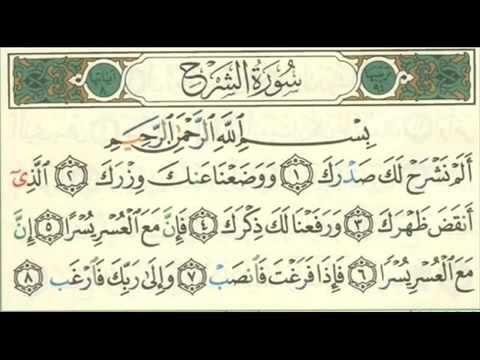 اجمل صوت الشيخ احمد العجمي سوره الشرح ألم نشرح لك صدرك مكرره Quran Quotes Love Quran Verses Quran Quotes