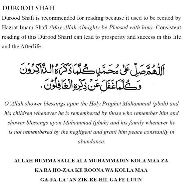 Darood Shafi    Ramadan   Islam quran, Islamic quotes, Learn