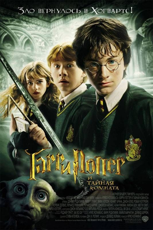 Resultado De Imagen Para Harry Hermione Y Ron Dibujo Peliculas De Harry Potter Harry Potter Fotos De Harry Potter