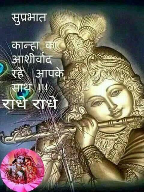 Radhe Radhe Radhe Ka Kaanha Krishna Hindu Radha Kishan