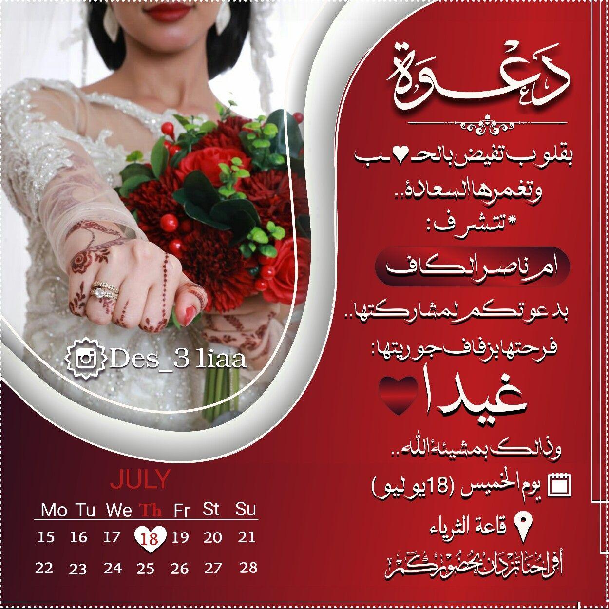 دعوة زفاف Wedding Invitation Posters Arab Wedding Engagement Photos