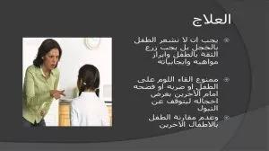 علاج التبول اللاإرادي عند الأطفال In 2020