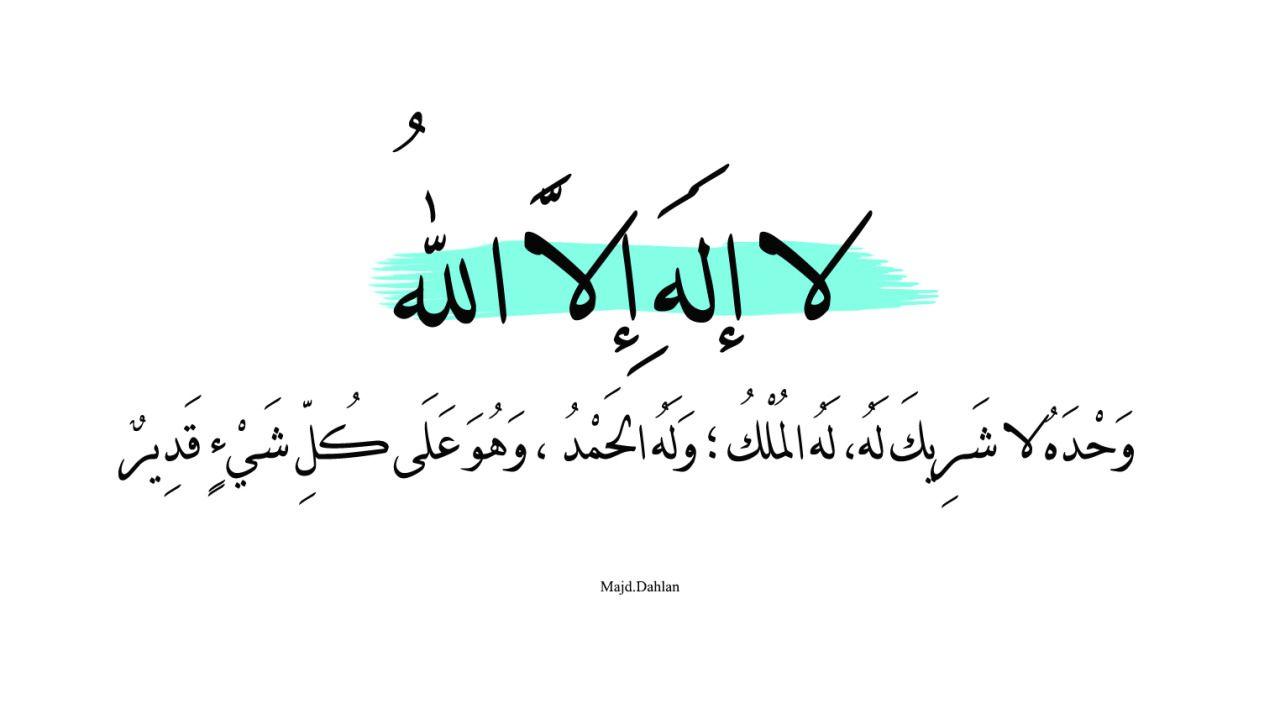 Theker Arabic Calligraphy