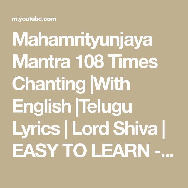 Mahamrityunjaya Mantra 108 Times Chanting |With English
