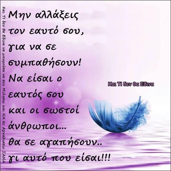 Δεν μπορείς να αρχίσεις να βρεις τον αληθινό σου εαυτό, πριν χαθείς σε αυτό  τον κόσμο... ... ... ΚΑΛΟ ΜΗΝΑ ΚΟΣΜΕ!!! | Greek quotes, Picture quotes,  Words