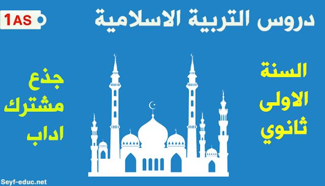 دروس التربية الاسلامية للسنة الاولى ثانوي جذع مشترك اداب Http Www Seyf Educ Com 2019 09 Res Lecons Islamic 1as Lit Html Islam Education Weather