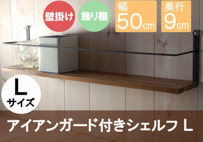 アイアンガード付きシェルフl 木製ウォールシェルフ アンティーク風