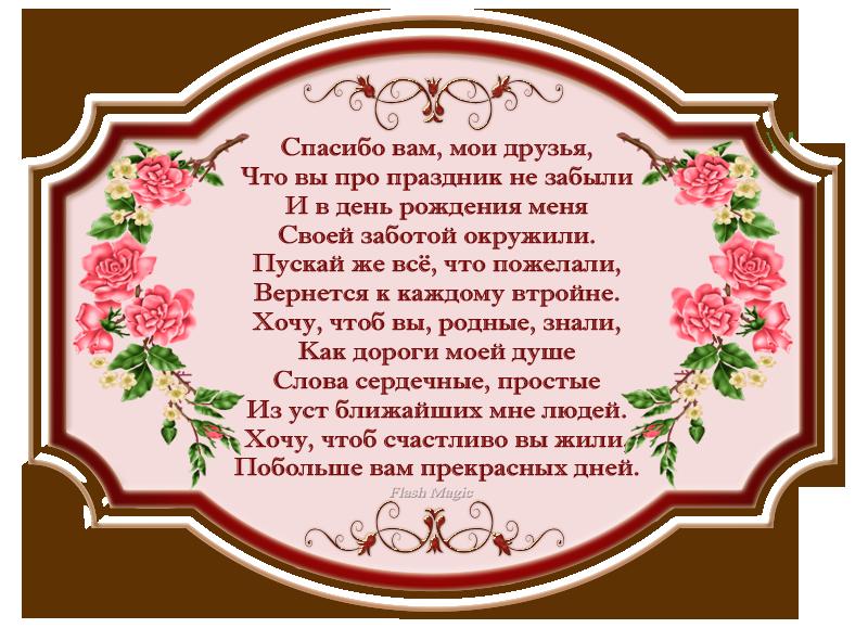 Стих ответное слово на поздравления с днем рождения