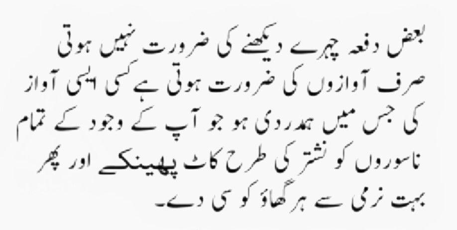 Man O Salwa Urdu Novel Pdf