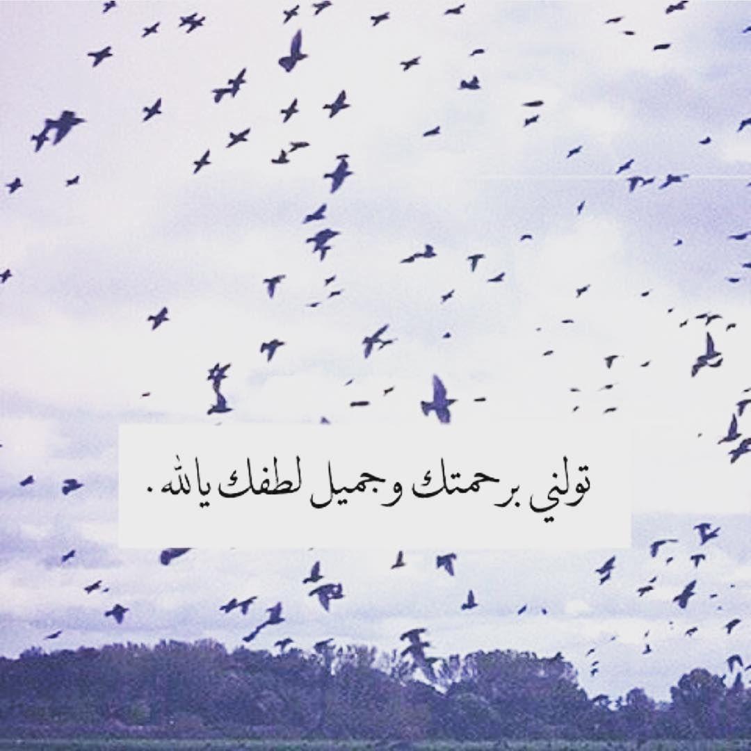 Instagram Photo By حسبي الله و نعم الوكيل Nov 6 2015 At 8 46am Utc Islamic Pictures Quran Arabic Islamic Quotes