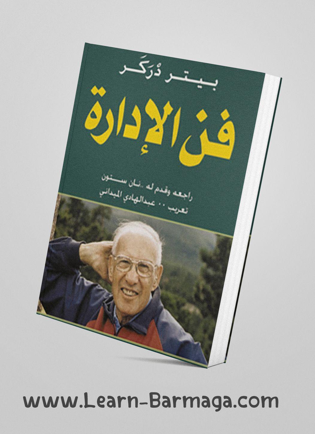 كتاب فن الإدارة بيتر دراكر Pdf Ebooks Free Books Books Pdf Books