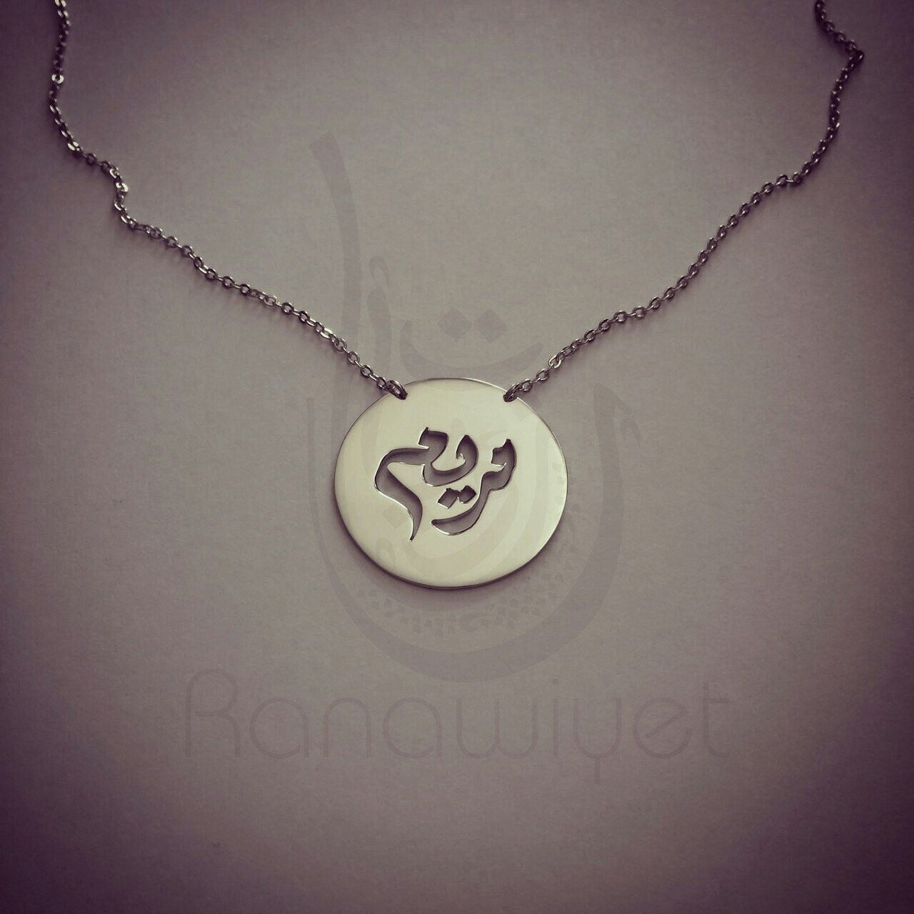 Arabic Calligraphy Disc Name Necklace - Personalized Arabic Name