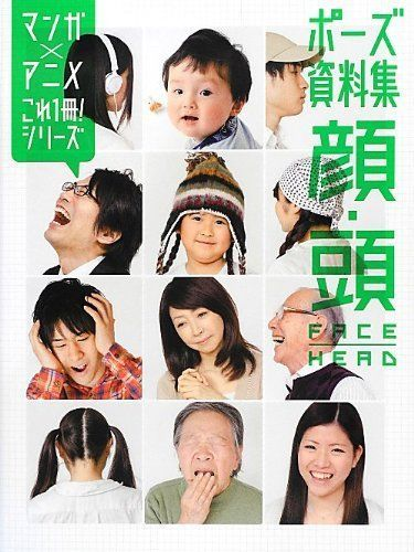 How to Draw Manga / Pose Collection Photo Book Face Head Ver | Hair ...