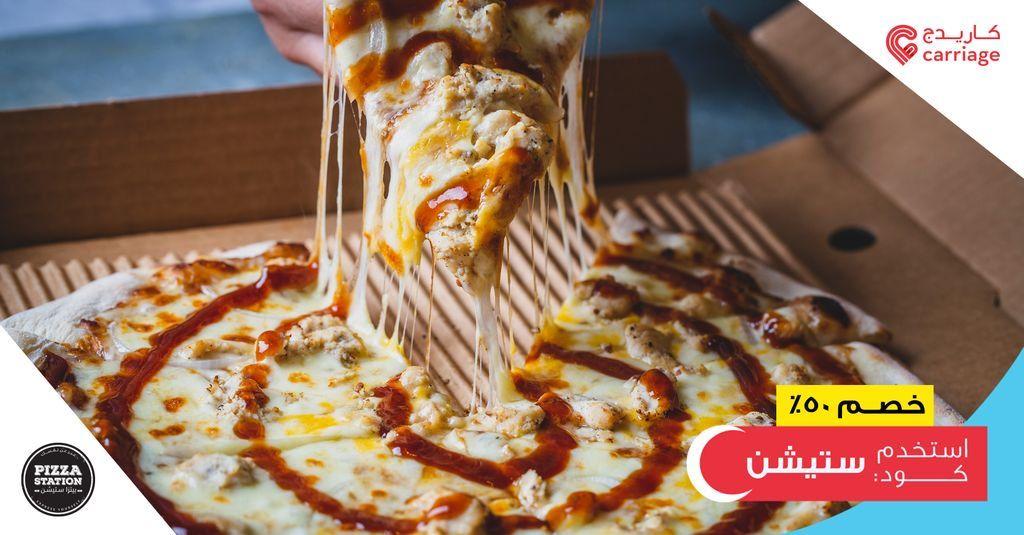 وش نوع البيتزا اللي تحبها وتطلبها ترا مضبطينك بخصم 50 من بيتزا ستيشن استخدم كود ستيشن Pizzastationme الخبر What S Your T Pizza Station Food Breakfast